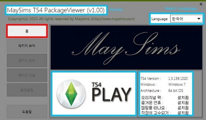 Package Viewer at May Sims image 1240 670x391 Sims 4 Updates