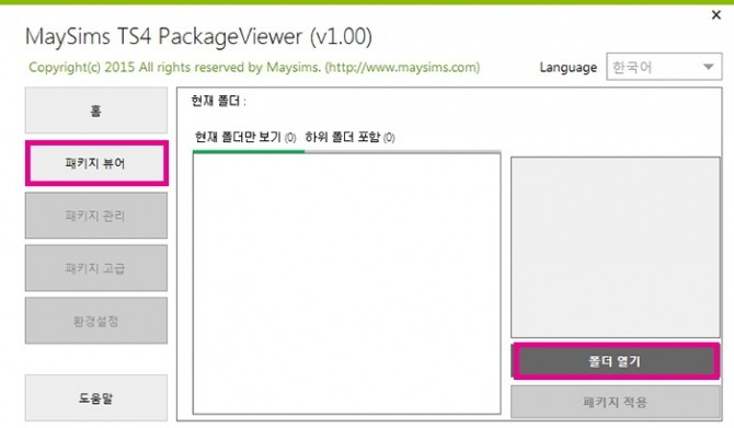Package Viewer at May Sims image 1330 670x391 Sims 4 Updates