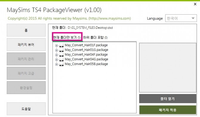 ts4 package viewer