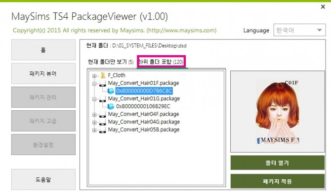Package Viewer at May Sims image 1530 670x392 Sims 4 Updates