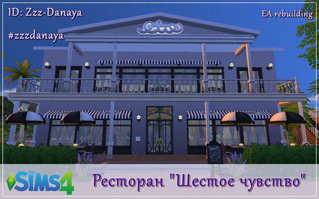 Sims 4 The Sixth Sense Restaurant by Zzz Danaya at ihelensims