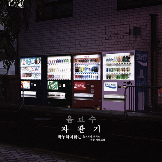 Vending machines at Black le image 1947 Sims 4 Updates