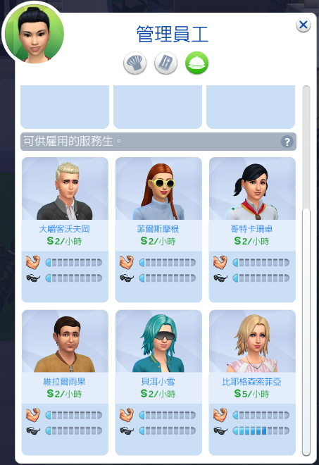 Hire Teen for Restaurant by c821118 at Mod The Sims image 106 Sims 4 Updates