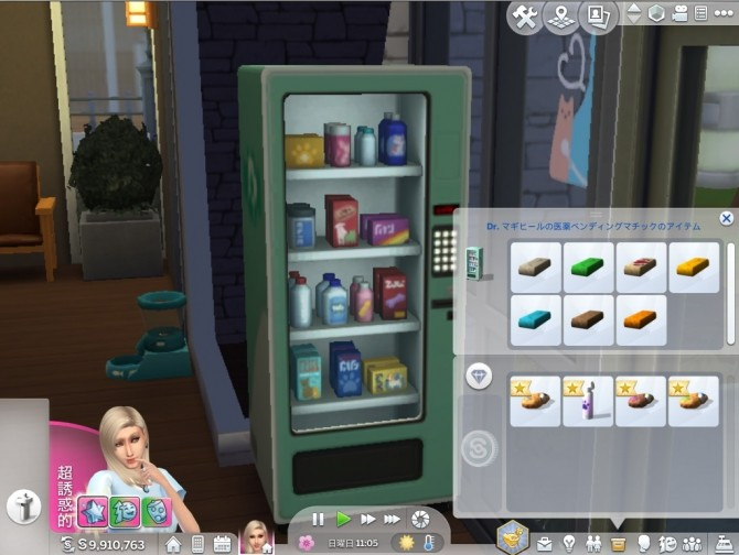 Vending Machine by kou at Mod The Sims image 5115 670x504 Sims 4 Updates